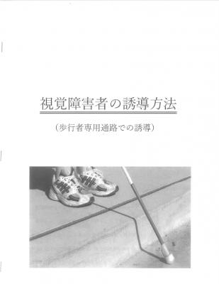 視覚障害者の誘導方法 表紙画像