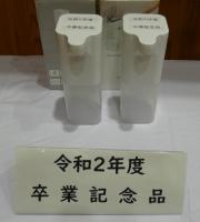 卒業記念品「アルコールディスペンサー」